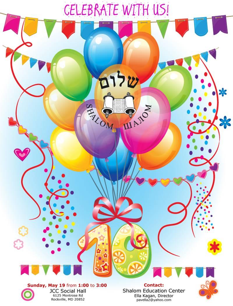 Поздравления с днем рождения для 5 летнего ребенка